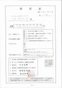 2015.1.19福岡乳児院寄付領収証